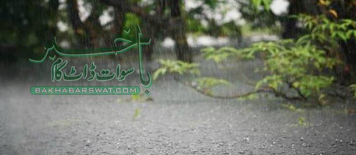 سوات، آج سے بارش کا نیا سلسلہ شروع ہوگا