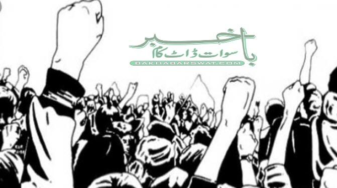 آل درجۂ چہارم ملازمین اخلاص گروپ کا الیکشن سمیت دیگر مطالبات کے لیے مظاہرہ