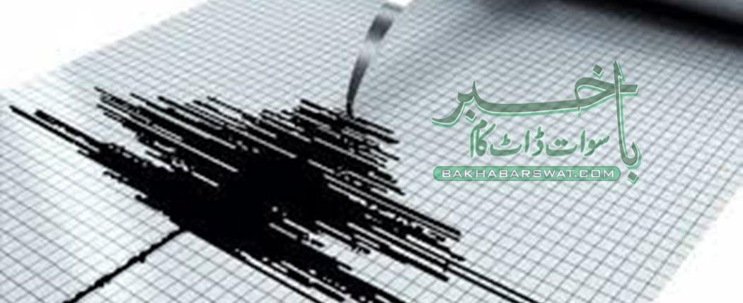 سوات اور گرد نواح میں زلزلے کے جھٹکے، شدت 4.4 ریکارڈ