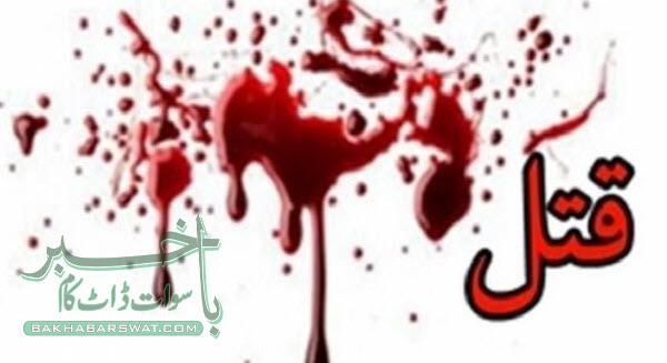 اینگرو ڈھیرئی میں راستے کے تنازع پر ایک شخص قتل