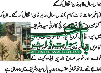 جواں سال طاہر خان انتقال کر گئے