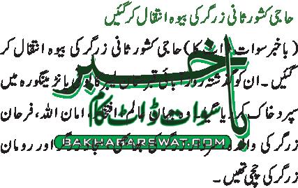 حاجی کشور ثانی زرگر کی بیوہ انتقال کر گئیں