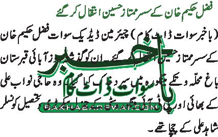فضل حکیم خان کے سسر ممتاز حسین انتقال کر گئے