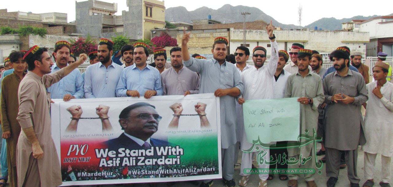 آصف علی زرداری کی گرفتاری، پیپلز یوتھ آرگنائزیشن مینگورہ کا مظاہرہ