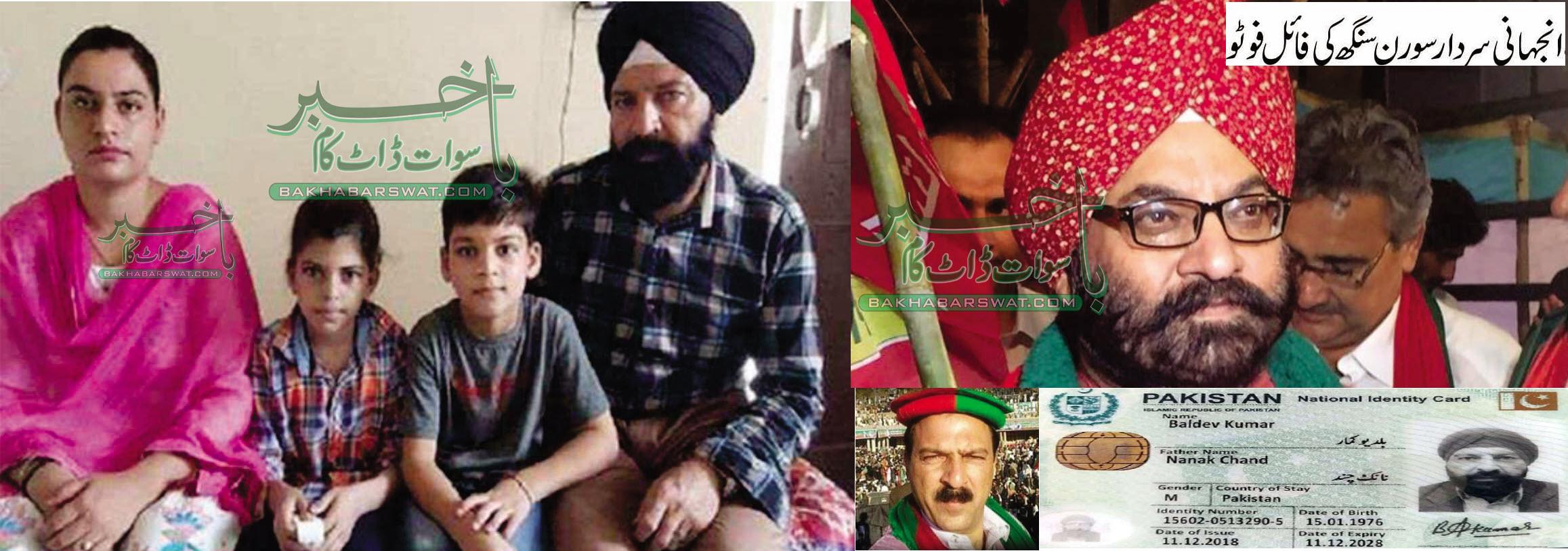 تحریک انصاف کا سابق ایم پی اے بلدیو کمار ملک سے فرار