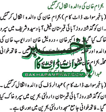 بحرام خان کی والدہ انتقال کر گئیں