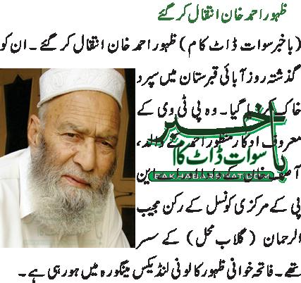 ظہور احمد خان انتقال کر گئے