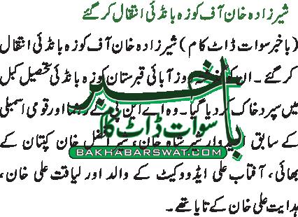 شیر زادہ خان آف کوزہ بانڈئی انتقال کرگئے