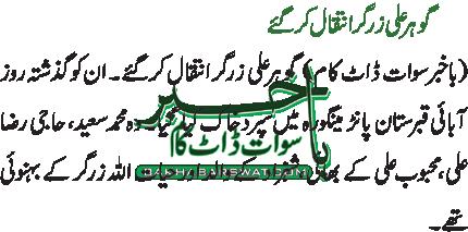 گوہر علی زرگر انتقال کرگئے