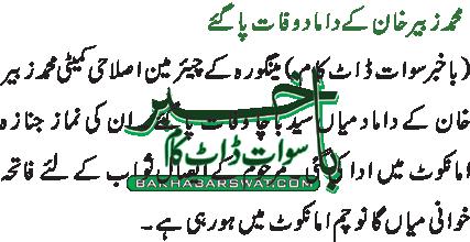 محمد زبیر خان کے داماد وفات پاگئے