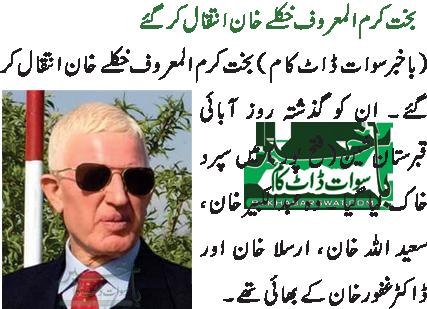 بخت کرم المعروف خکلے خان انتقال کر گئے