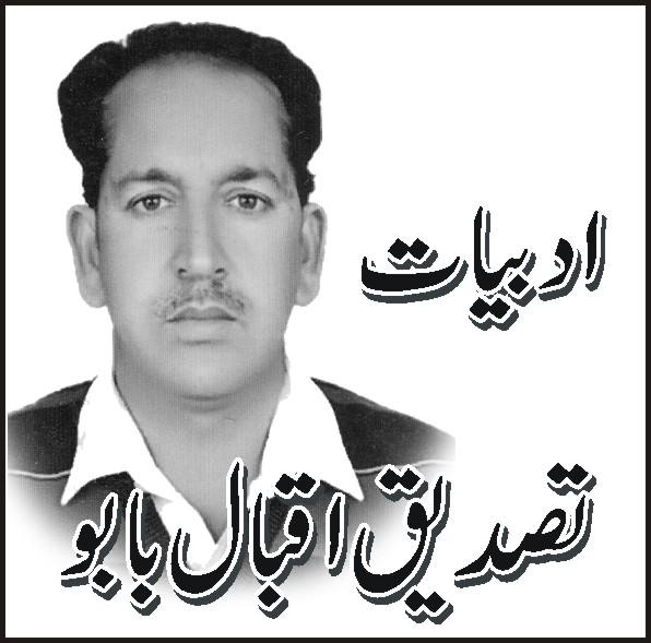 روزی خان بابا اور ان کی شاعری