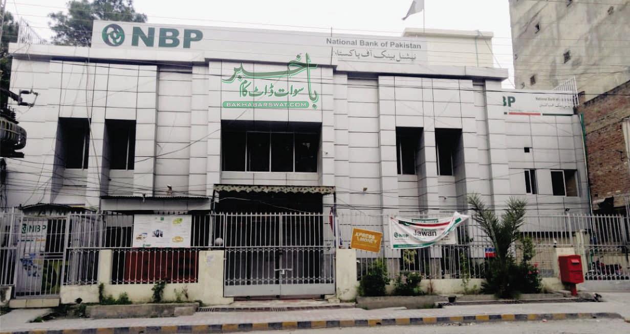 نیشنل بینک مین برانچ سیدو شریف کو کھول دیا گیا
