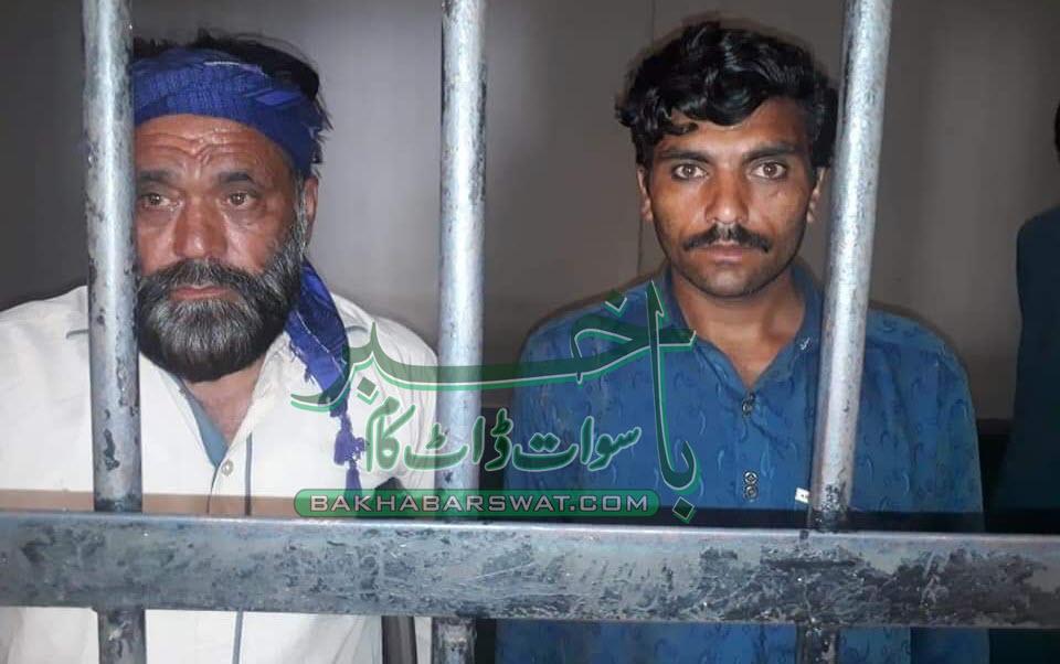 سوات، غیر اخلاقی سر گرمیوں میں ملوث باپ بیٹا جیل بھیج دیے گئے