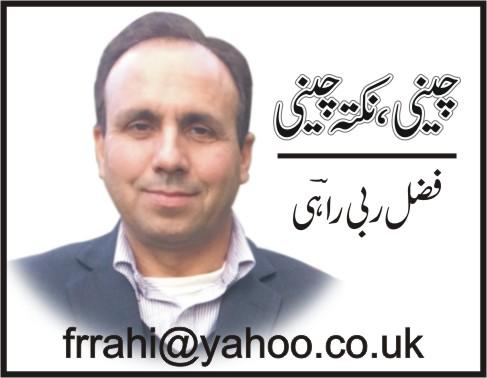 وفاقی وزیر مواصلات و پوسٹل سروسز مراد سعید کے نام