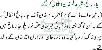 چارباغ، شیر عالم خان انتقال کر گئے