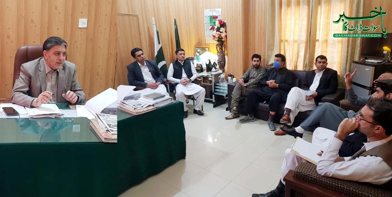 ڈسٹرکٹ پبلک سیفٹی کمیشن سوات کا اجلاس کمیشن دفتر سوات میں منعقد