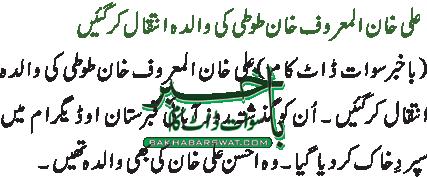 علی خان المعروف خان طوطی کی والدہ انتقال کرگئیں