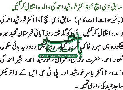 سابق ڈی ایچ اُو ڈاکٹر خورشید احمد کی والدہ انتقال کر گئیں