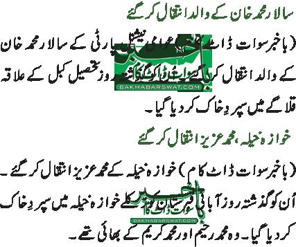 خوا زہ خیلہ، محمد عزیز انتقال کر گئے/سالار محمد خان کے والد انتقال کر گئے