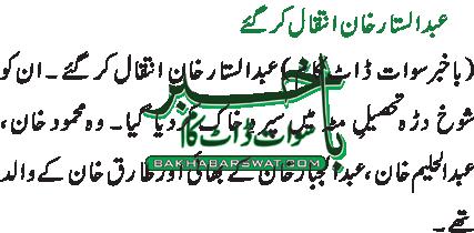 عبدالستار خان انتقال کر گئے