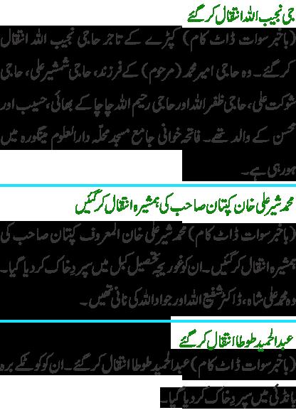 intiqal news