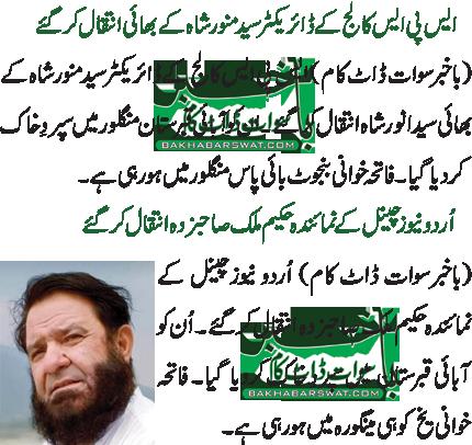 ایس پی ایس کالج کے ڈائریکٹر سید منور شاہ کے بھائی انتقال کر گئے / اُردو نیوز چینل کے نمائندہ حکیم ملک صاحبزدہ انتقال کرگئے